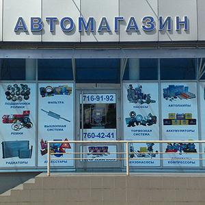 Автомагазины Тейково