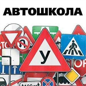 Автошколы Тейково