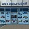 Автомагазины в Тейково