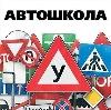 Автошколы в Тейково
