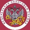 Налоговые инспекции, службы в Тейково