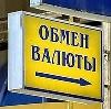 Обмен валют в Тейково