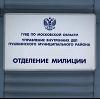 Отделения полиции в Тейково