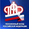 Пенсионные фонды в Тейково