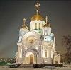 Религиозные учреждения в Тейково