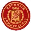 Военкоматы, комиссариаты в Тейково