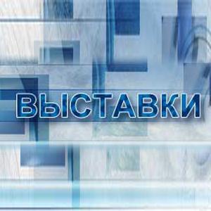 Выставки Тейково