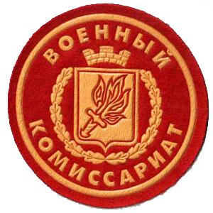 Военкоматы, комиссариаты Тейково