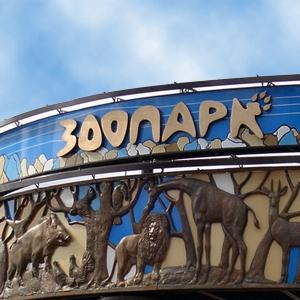 Зоопарки Тейково